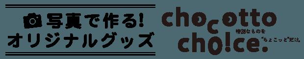 写真で作るオリジナルグッズ chocotto choice