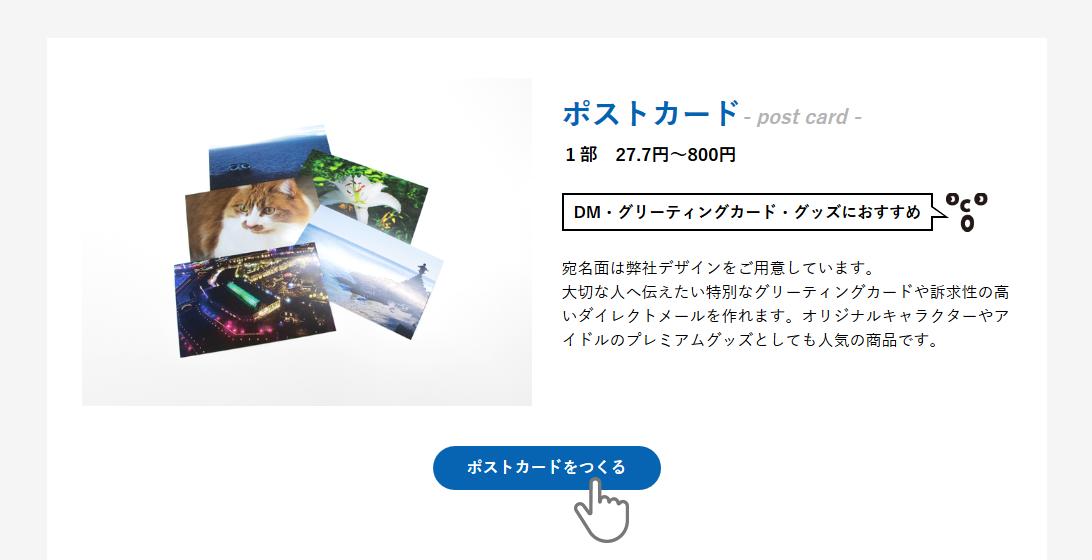 ポストカード作成画像